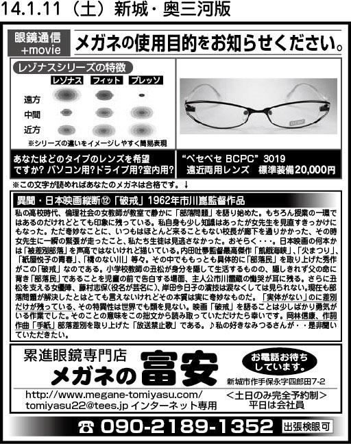 14.1.11(土)新城・奥三河版