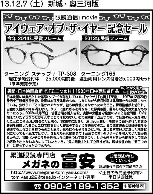 13.12.7(土)新城・奥三河版