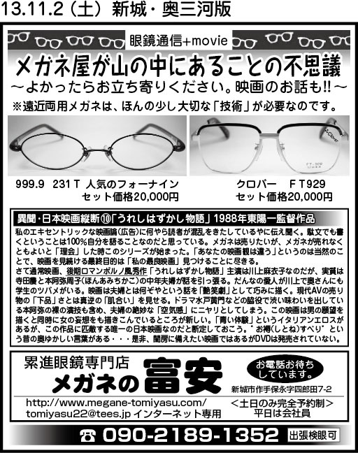 13.11.2(土)新城・奥三河版