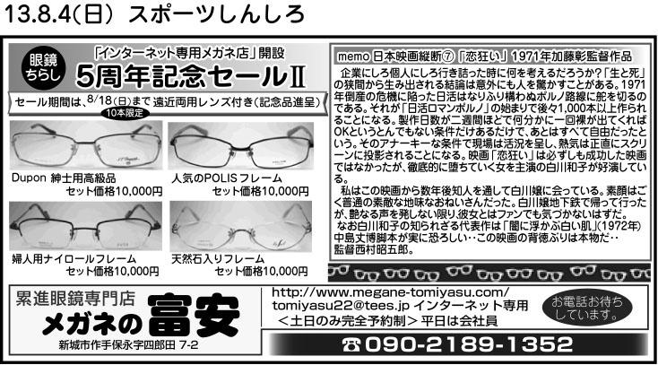 13.8.4(日)スポーツ新城