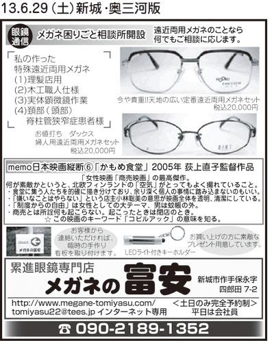 13.6.29(土)新城・奥三河版