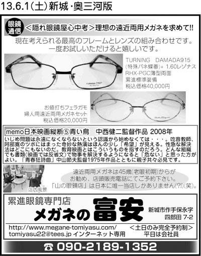 13.6.1(土)新城・奥三河版