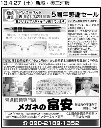 13.4.27(土)新城・奥三河版