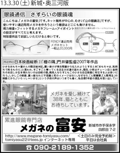 13.3.30(土)新城・奥三河版