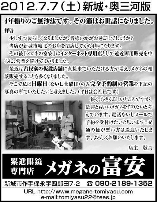 2012.7.7(土)新城・奥三河版