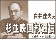 白井佳夫の杉並映画村通信