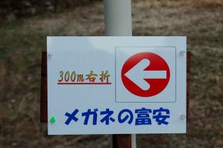 お客様から連絡いただければ、「止まれ」の道路標識中央にに臨時の手造り看板を取り付けます。