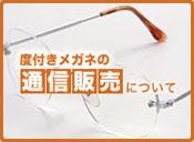 度付きメガネの通信販売について